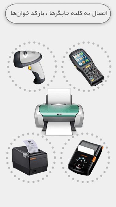 قابلیت اتصال به انواع چاپگرها و بارکد خوان ها