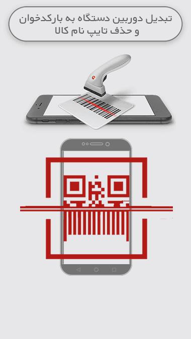 تبدیل دوربین دستگاه به بارکد خوان و حذف ثبت نام کالا به روشهای سنتی