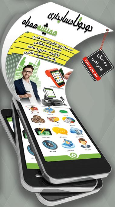 نرمافزار حسابداری و فروشگاهی دودوتا،مناسب کلیه مشاغل با هر حجم کاری