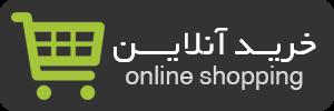 خرید انلاین نرم افزار حسابداری دودوتا
