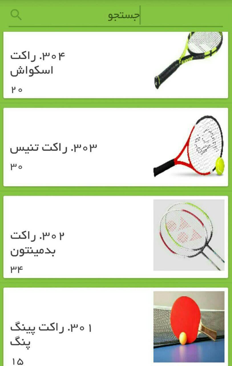 Sports_goods13