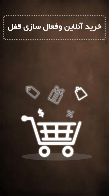 خریدآسان به صورت آنلاین و فعالسازی قفل دیجیتال