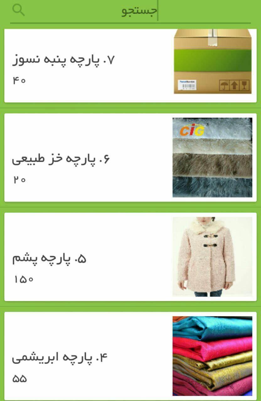 fabric_store11