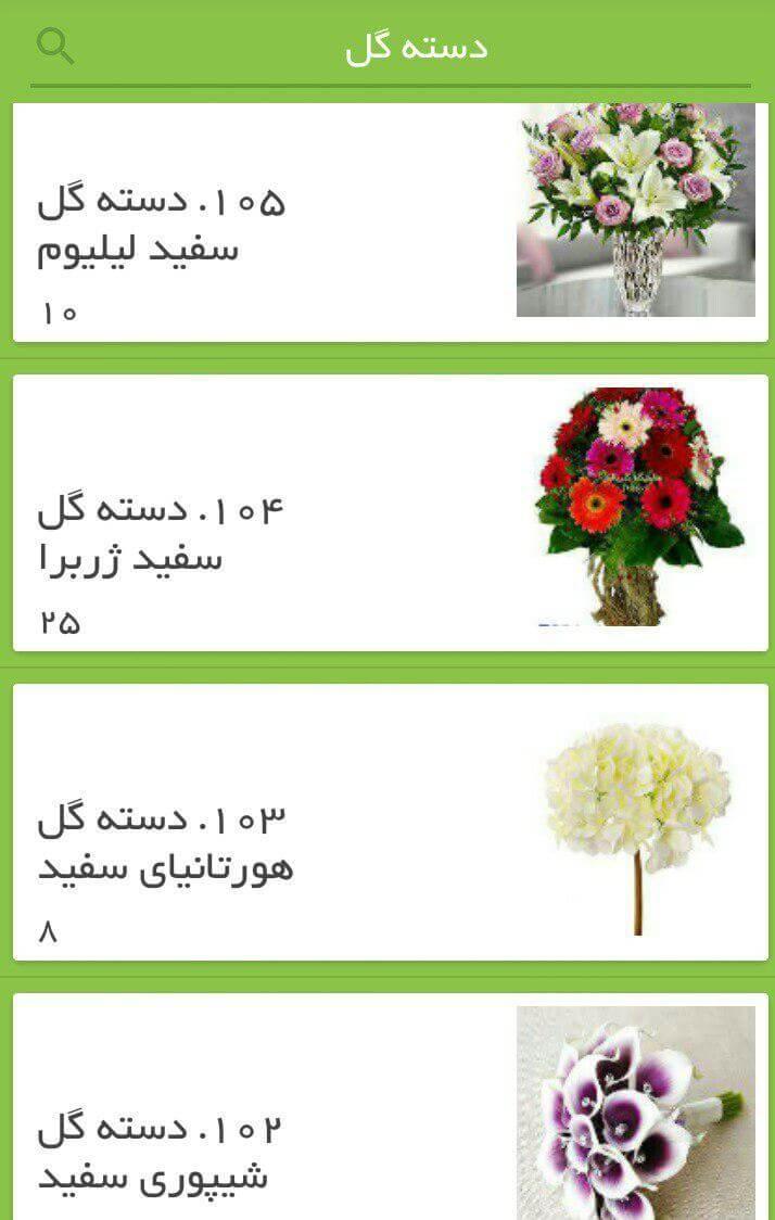 florist11